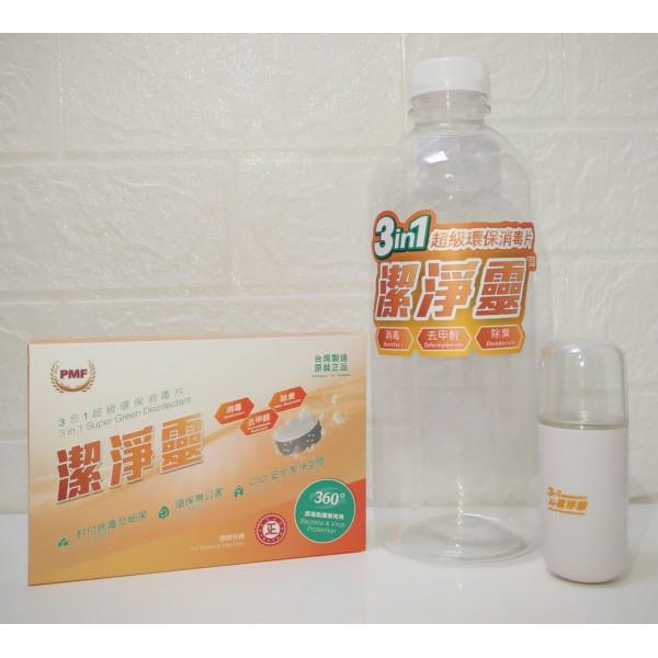 潔淨靈 3合1超級環保消毒片抗疫套裝