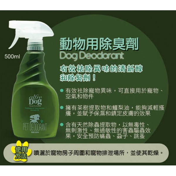 Alfre Dog Pet Deodorant 動物用除臭劑