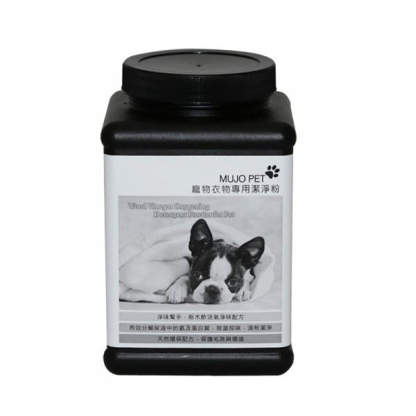 mujo+ 寵物衣物 專用潔淨粉 (600g)