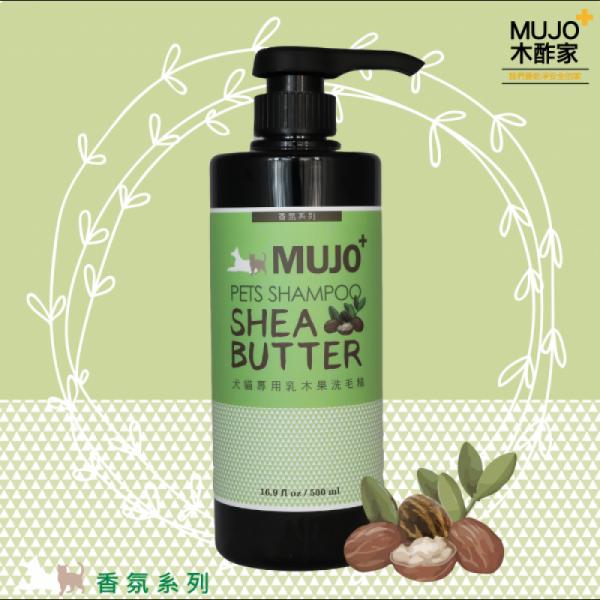mujo+ 犬貓專用 乳木果洗毛精 (500ml) (1:5 稀釋使用)